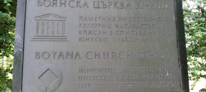 100<sup>те</sup> обекта: Боянската черква